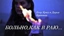 Егор Крид и Дарья Клюкина Больно как в Раю ХОЛОСТЯК