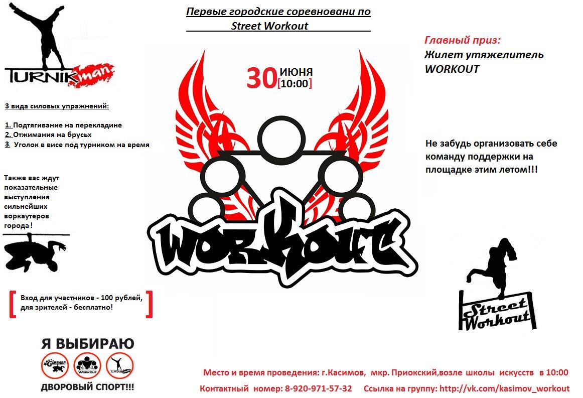 Первые городские соревнования по Street Workout