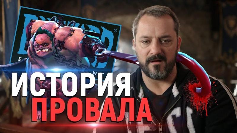 САМАЯ РОКОВАЯ ОШИБКА BLIZZARD - ПОТЕРЯ ДОТЫ 2 » Freewka.com - Смотреть онлайн в хорощем качестве