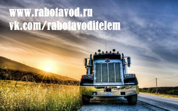 работа в москве водителем кат. с.д