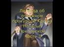 Легенда об отважном прокуроре Крыма Наталье Поклонской. Часть 3