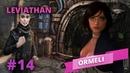 Leviathan Ormeli 14 выпуск final
