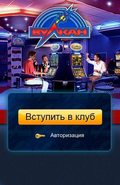 Игровой клуб Вулкан Clubvulcan.com | ВКонтакте