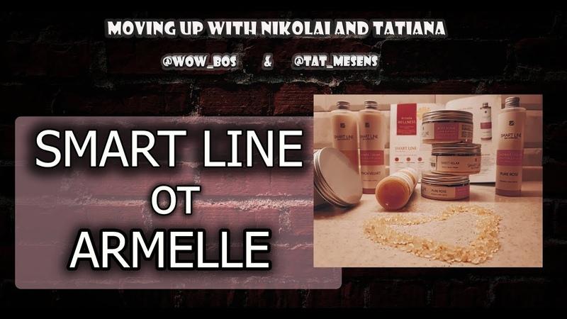 ARMELLE_SMART_LINE ( smart line отзывы Армель / Армэль )