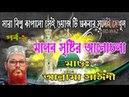 YouTube bangla HD waz free download by Allama saidi BD islamic tafsir mahfil full আল্লামা সাঈদী 02