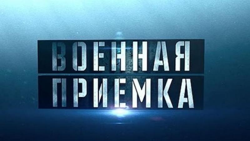 Voennaya priemka - На границе / часть 1 / 27.05.2018