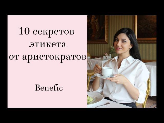 ЖЕНСКИЕ СЕКРЕТЫ - 10 секретов этикета от аристократов
