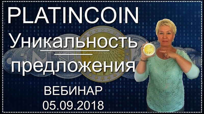 🎯 PlatinCoin Платинкойн Уникальность предложения Platincoin