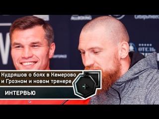 Дмитрий Кудряшов о боях в Кемерово и Грозном и новом тренере | FightSpace