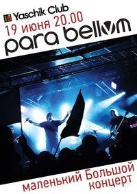 19 июня, para bellvm - маленький Большой концерт