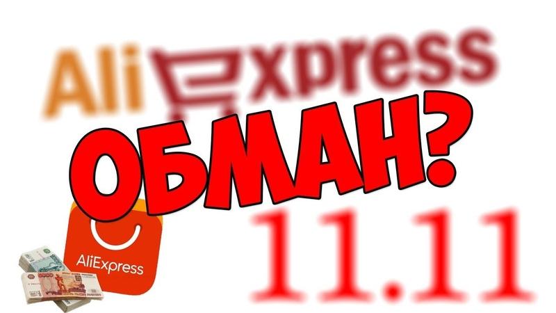Кидалы Обман на распродаже 11.11 AliExpress.