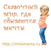 Milaya Mama