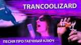 Trancoolizard - Гаечный ключ Psychedelic Stoner Rock