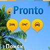 ePronto.ru - поиск скидок на отели