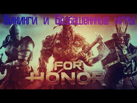For Honor:Викинги и Безбашеннные игры