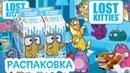 Lost Kitties Лост Китис Потерянные котята Распаковка