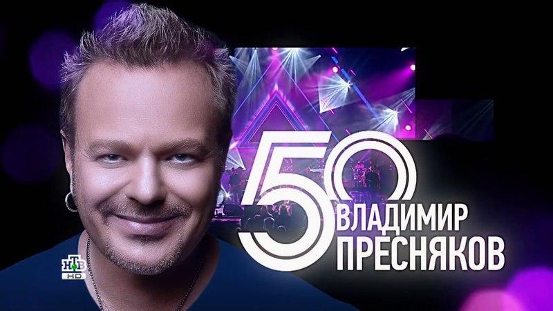Концерт Владимира Преснякова - 50-лет. Крокус .(репост) HD