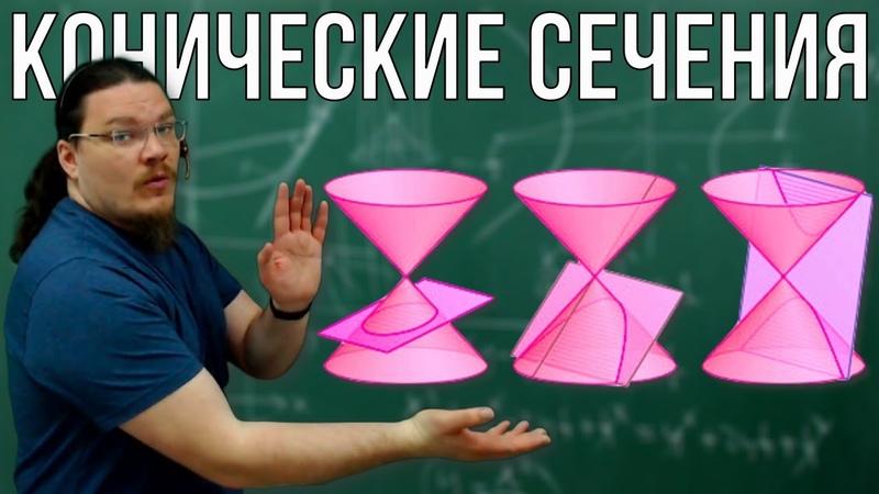 Эллипс, парабола и гипербола. Конические сечения   Ботай со мной 054   Борис Трушин  