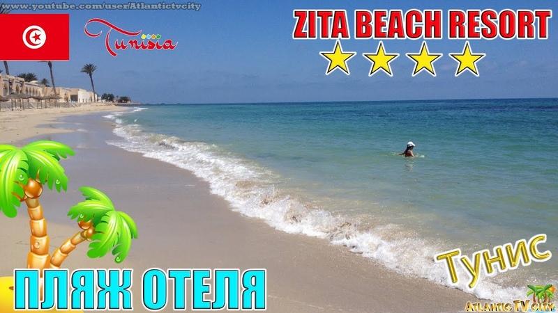 Пляж отеля Zita Beach Resort 4 Тунис Джерба Море и белый песок ОБЗОР Beach and Sea Tunisie Djerba