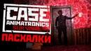 CASE: ANIMATRONICS 2 ЖУТКИЕ ПАСХАЛКИ?! ПРОХОЖДЕНИЕ КОНЦОВКИ ХАРДКОР БЫК SECRETS EASTER EGGS ENDING