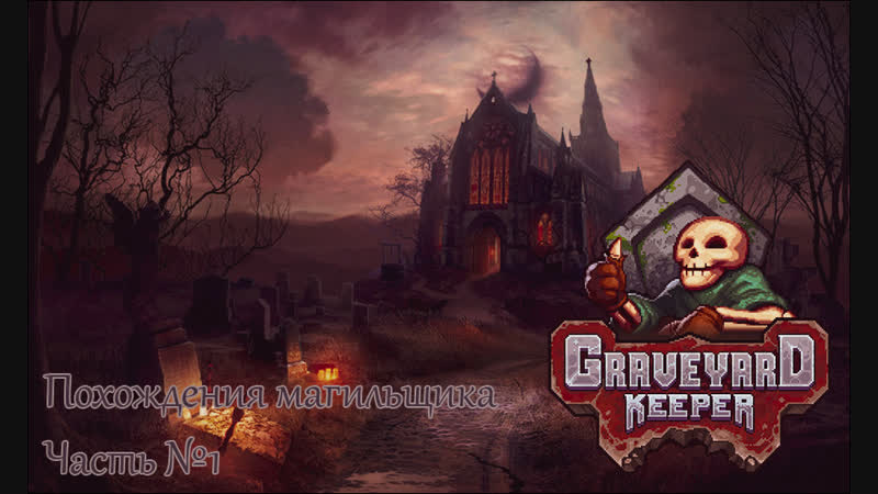 Graveyard Keeper! Похождения могильщика 1