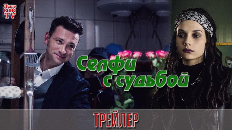Селфи с судьбой (2018) / ТРЕЙЛЕР / Анонс 1,2,3,4 серии