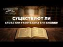 Церковь Всемогущего Бога Христианский фильм «КАКОЙ ПРЕКРАСНЫЙ ГОЛОС» Существуют ли слова или работа Бога вне Библии