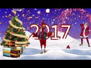 С Наступающим Новым 2017 годом! Супер - Весёлое Новогоднее Поздравление