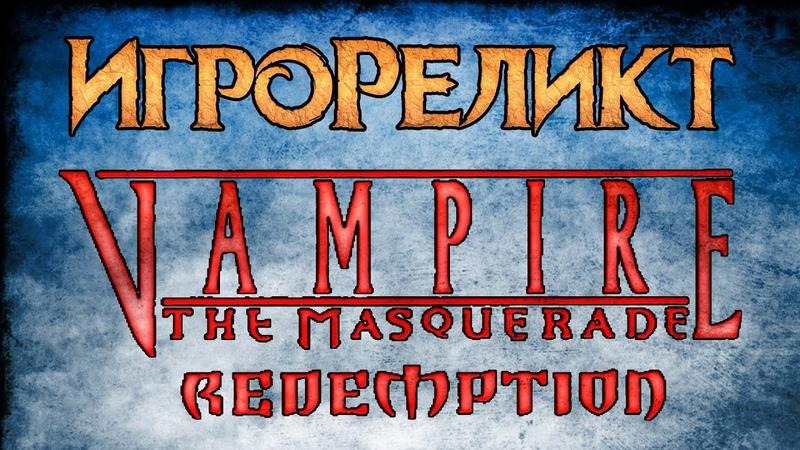 Vampire The Masquerade Redemption Клыкастая аристократия в деле Игрореликт