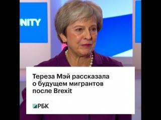 Тереза Мэй рассказала о судьбе мигрантов после Brexit