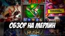 52 Merlynn \ Мерлин - математический обзор героя Magic Rush Heroes