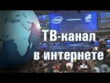 Телеканал в режиме online -12-04-2013 - WES Cyber News