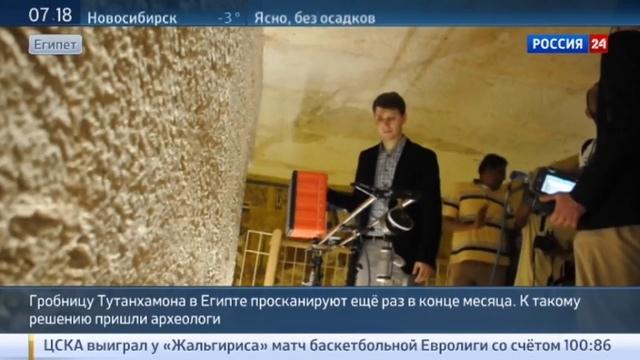 Новости на Россия 24 • Где покоится Нефертити: в гробнице Тутанхамона ищут тайные комнаты