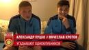 Александр Пуцко и Вячеслав Кротов угадывают одноклубников