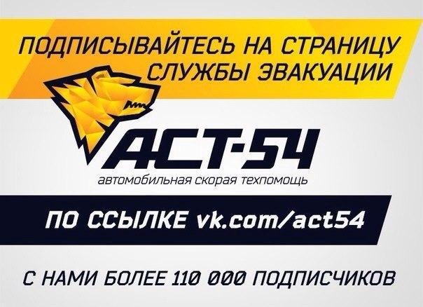 Новосибирские новости - ДТП