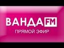 Радио Ванда-FM Онлайн
