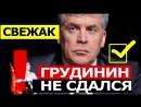 ВОЛ0СЫ ВСТАЮТ 🔻ЗЛОЙ ГРУДИНИН против Путина Медведева и правительства