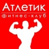 "Фитнес клуб ""Атлетик"""