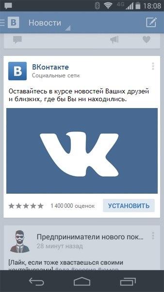 Контекстная реклама в приложениях вконтакте реклама ее роль продвижении товара