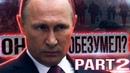 Обезумевший ЛИДЕР или Что не так с Путиным \ воронов
