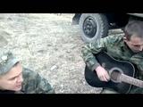 Армейские песня под гитару Мама