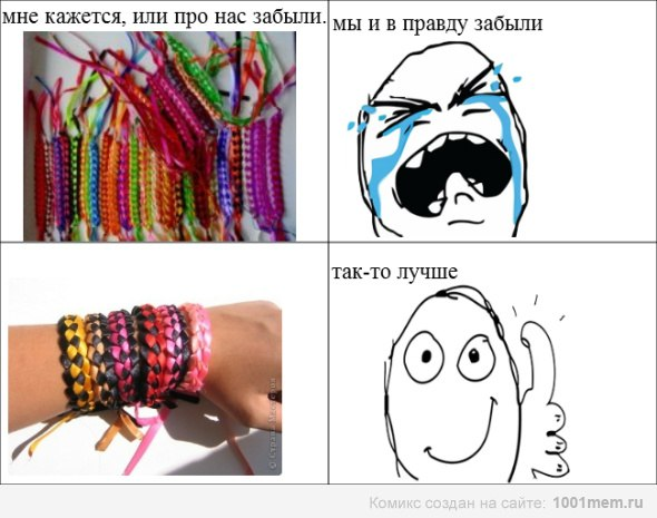 Фенечки и позитиф. =)