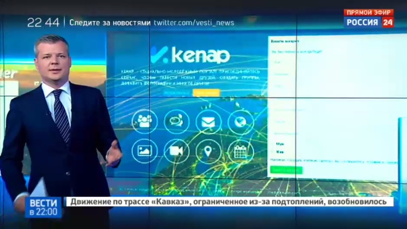 Новости на Россия 24 • Соцсеть Kenap из Ахтубинска оказалась подделкой