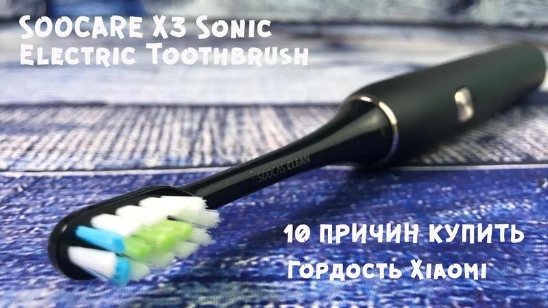 10 Причин Купить Зубную щётку Xiaomi Soocare Soocas X3