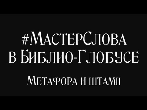 Выпуск 5 МастерСлова в «Библио-Глобусе»