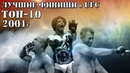 ЛУЧШИЕ НОКАУТЫ,БОИ И САБМИШНЫ в UFC2001г.топ-10