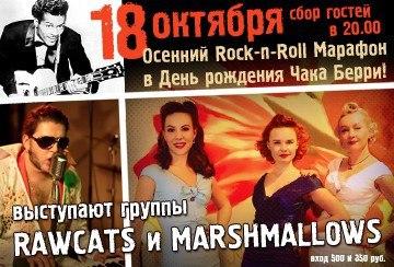 18.10 Rock-n-Roll марафон в есть ДР Чака Берри в Радио-Сити