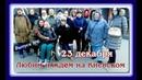 Любим Надеемся Снова ждём на Киевском 23 декабря
