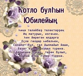 Поздравление на юбилей башкирском