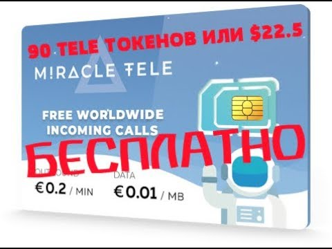 Miracle Telecom - СУПЕР ТЕМА! 90 токенов (22.5$) БЕСПЛАТНО вывод 2 раза в месяц!
